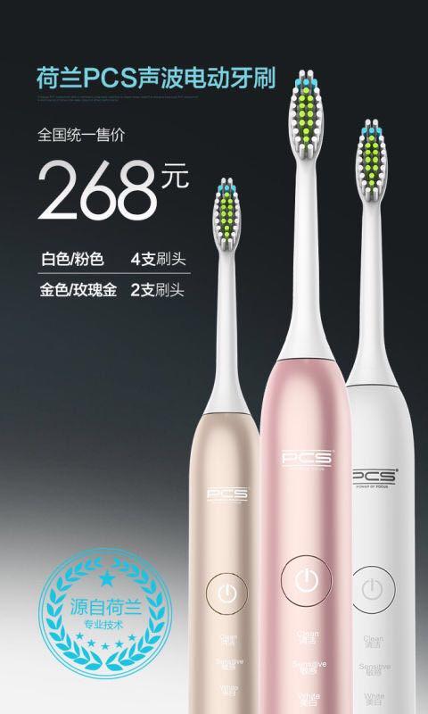 PCS声波电动牙刷